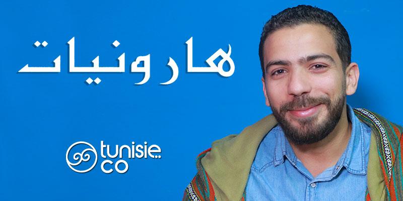 En vidéo : Haroun El Behy raconte Harouniyat