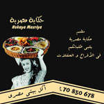 'Hekaya Masriya´, le nouveau restaurant égyptien à Ennaser