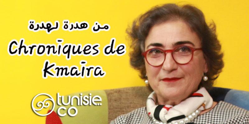 En vidéo: Kmaïra raconte 'EL Hadra' de Héla Msellati