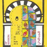 Programme détaillé de la 10ème édition des Rencontres Cinématographiques de Hergla du 26 au 31 août
