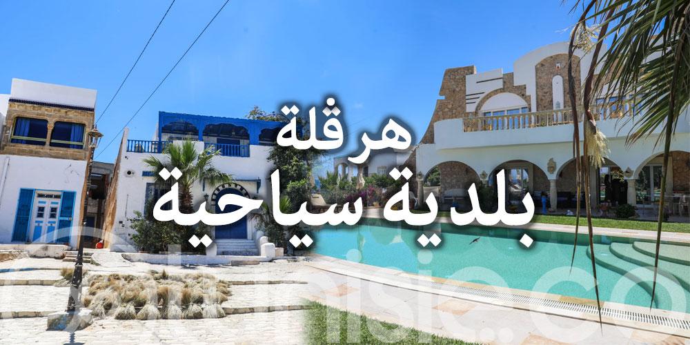 نحو إدراج بلدية هرقلة ضمن البلديات السياحية
