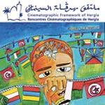 Les Rencontres Cinématographiques de Hergla du 13 au 19 juillet 2012