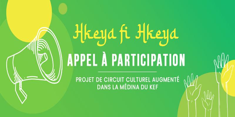 Appel à participation au 'Hkaya fi Hkaya', un projet de circuit culturel augmenté dans la médina du Kef
