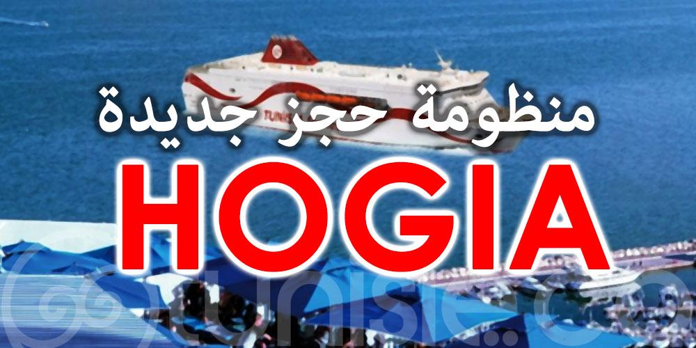 الشركة التونسية للملاحة تطلق منظومة حجز جديدة، HOGIA