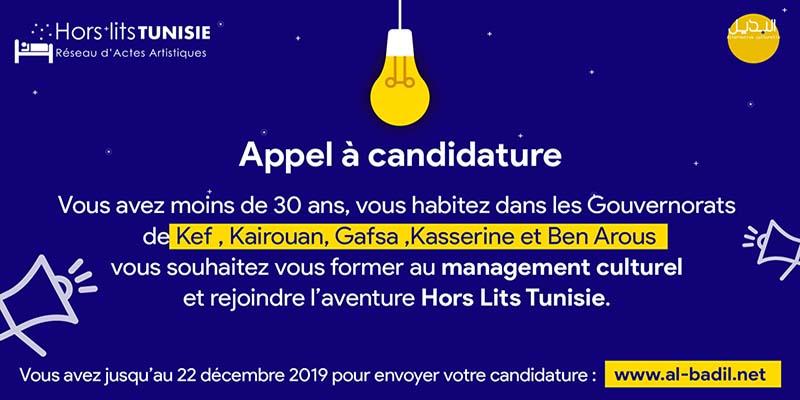 Appel à candidature pour joindre l'aventure Hors lits Tunisie !