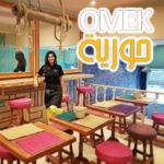 Ouverture du restaurant Omek Houreya�?? le 19 Septembre au Menzah 7