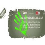4ème édition du Human Screen Festival du 6 au 10 Septembre à Tunis
