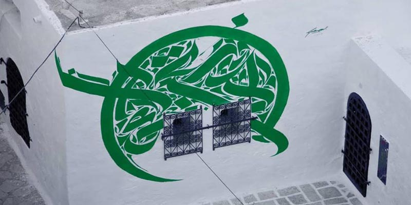 Découvrez la nouvelle calligraffiti de Inkman à Sfax