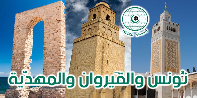 تسجيل 3 مدن تونسية جديدة على لائحة التراث في العالم الإسلامي
