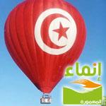 6ème édition du Festival INMA du 29 Juillet au 14 Août à Maâmoura