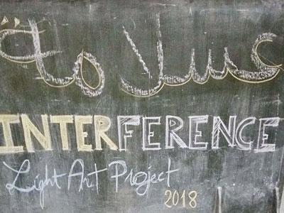 Interference, le Festival International d'Art de lumière en Tunisie du  6 au 9 Septembre