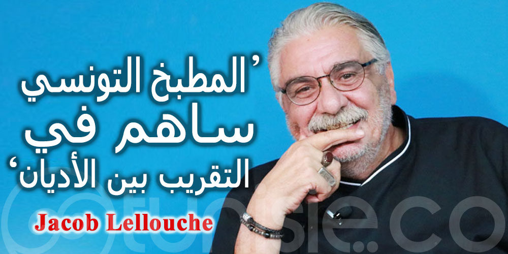 لولوش يجمع الأكلات التونسية الأصيلة في كتاب باللغة الفرنسية