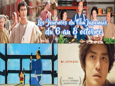 Découvrez le Programme Des Journées du Film Japonais du 6 au 8 octobre