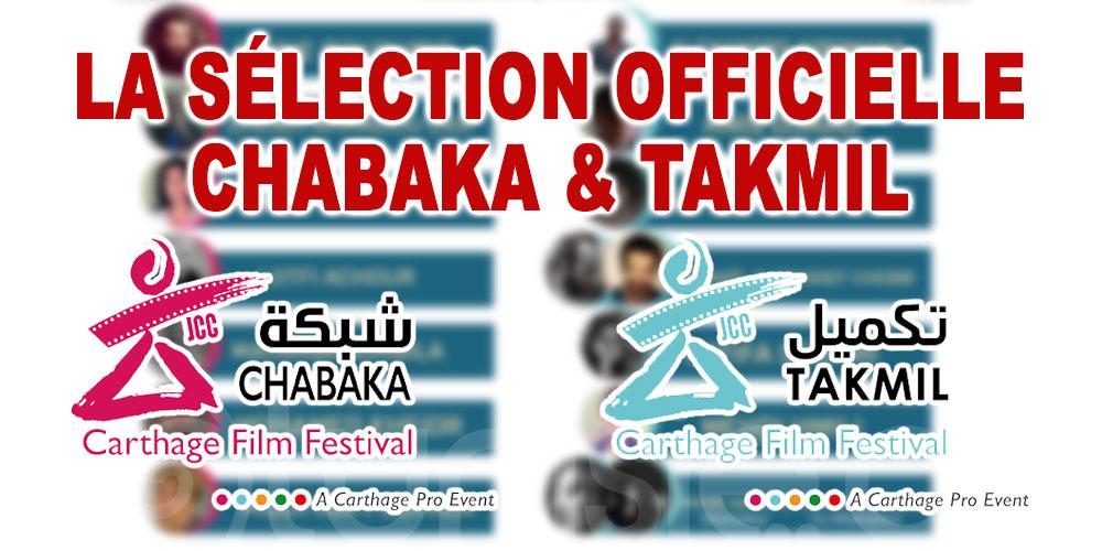 Voici les films sélectionnés Chabaka et Takmil des JCC 2020