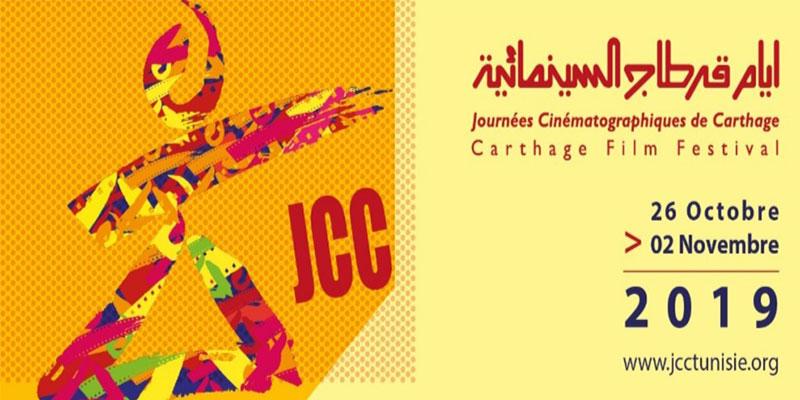 JCC 2019: Les  films tunisiens sélectionnés