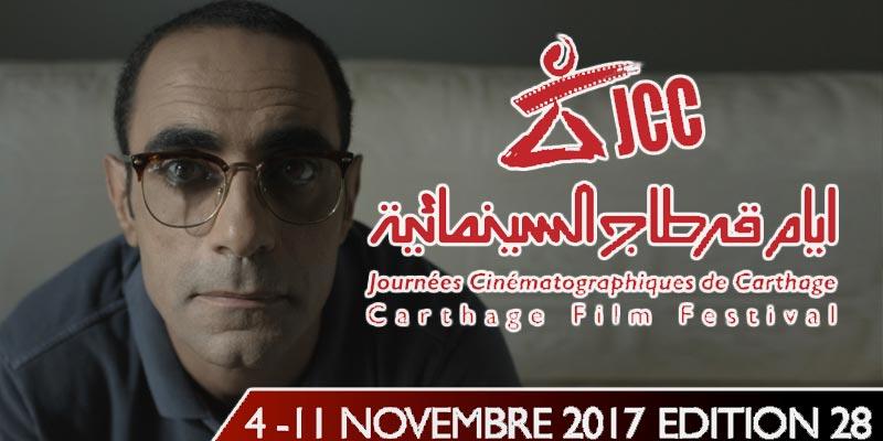 JCC 2017 : Découvrez la liste des films tunisiens en compétition