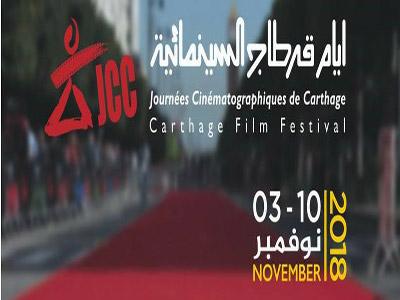 En vidéo: Tous les détails sur la 29 éme édition des journées Cinématographique de Carthage