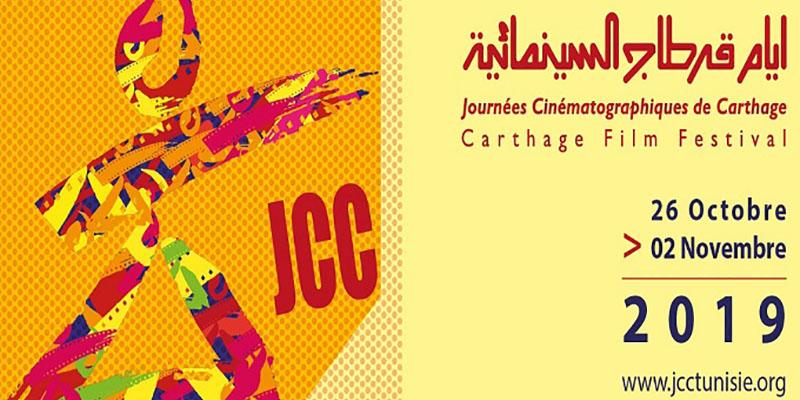 JCC 2019 : Cinq documentaires tunisiens retenus en Compétition officielle