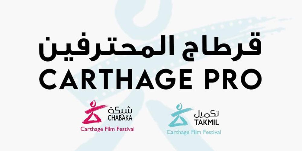 JCC 2021 : Appel à candidatures aux ateliers Carthage Pro