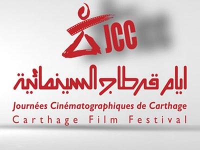 Voici les dates importantes de la 29ème édition des JCC