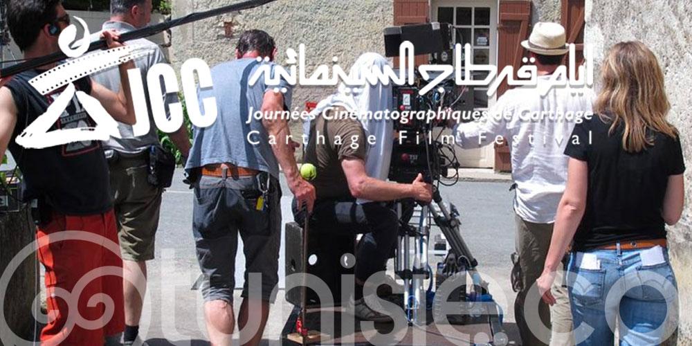Appel à candidatures : 31ème édition des journées cinématographiques de Carthage