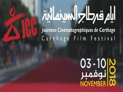 Les JCC ne plieront pas et seront au cœur de Tunis