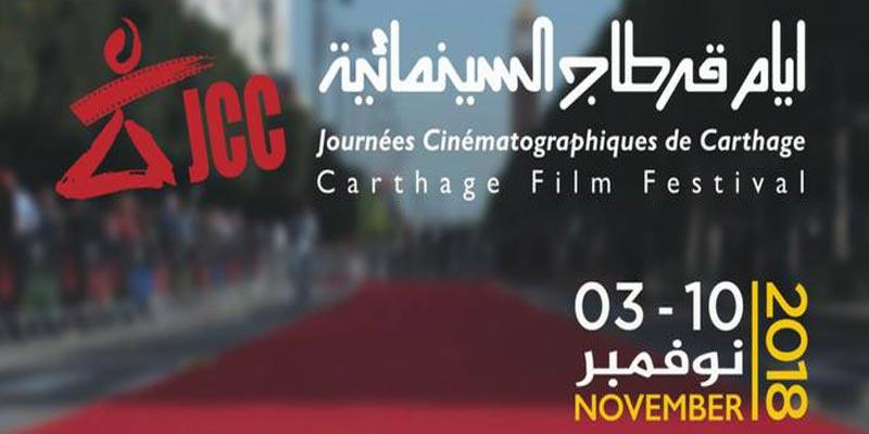 Les 9 meilleurs films tunisiens en compétition officielle