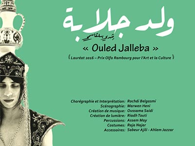 Ouled Jellaba à El Hamra Tunis du 15 au 17 juin