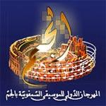 L´Orchestre symphonique de Rome et Marcel Khalifé au Festival d´El Jem 2012