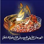 'El Jem fête sa symphonie' du 30 juin au 17 juillet