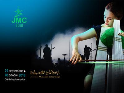 Ouverture des candidatures à la 5ème édition des JMC du 29 Septembre au 6 Octobre