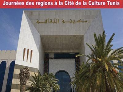 Journées des régions : la Cité de la culture accueille la région de Manouba