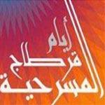 JTC 2012 sous le slogan 'Le théâtre fête la révolution' du 6 au 13 janvier 2012