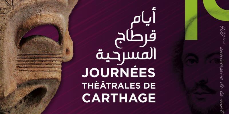 Ouverture des candidatures pour la 19ème édition des Journées Théâtrales de Carthage