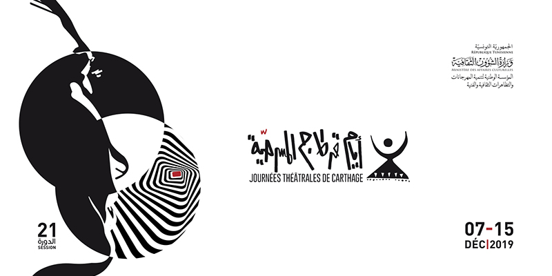 Festival international des Journées théâtrales de Carthage