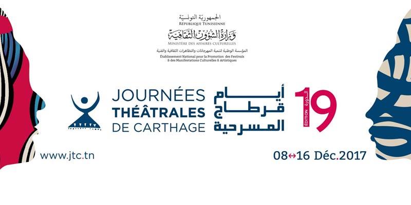 Découvrez le programme de la 19ème édition des JTC 2017