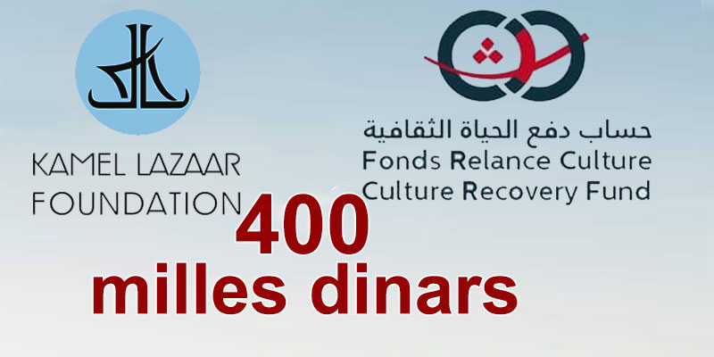 Kamel Lazaar Foundation accorde un don de 400 milles de dinars au Fonds Relance Culture