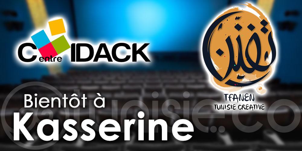 Bientôt à Kasserine, un espace complètement rénové pour favoriser encore plus l'accès à la culture !