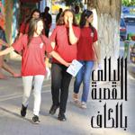 En photos : 1ère édition de Layeli el Kasbah du 23 au 29 Juin au Kef