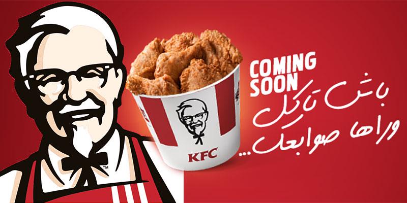 En vidéo : KFC ouvre son premier restaurant en Tunisie dans les prochains jours