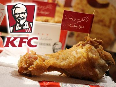 Découvrez les menus, prix et détails de KFC Tunisie