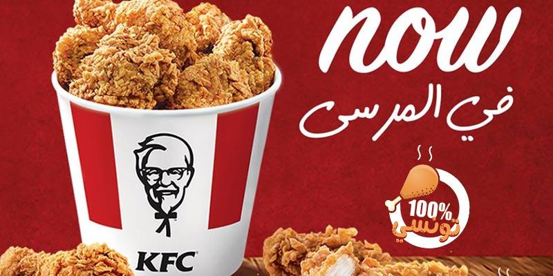KFC ouvre son nouveau point de vente à la Marsa