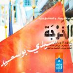 Kharjet Sidi Bou Saïd le dimanche 7 Août