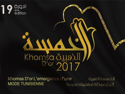 La Khomsa d'Or 2017, pour une touche indémodable à l'habit traditionnel tunisien