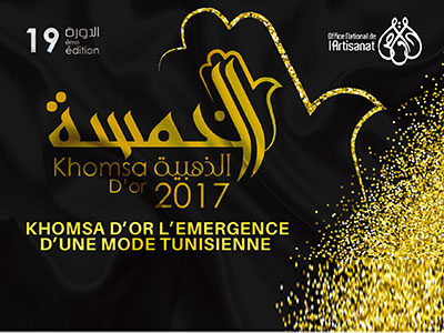 En photos : La Khomsa D'or 2017 brillera de mille feux ce 11 mai