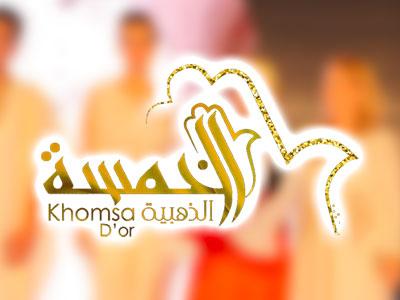La20eme édition de la KHOMSA D'OR le 4 Décembre à la Cité de la Culture