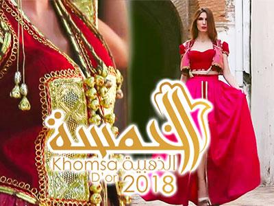 Découvrez le magnifique Teaser de la Khomsa D'Or 2018