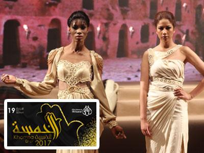 En vidéo : Découvrez les tenues de soirée artisanales du concours Khomsa d'or 2017