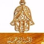 La touche berbère à l'honneur à la 19e édition du concours Khomsa D´or