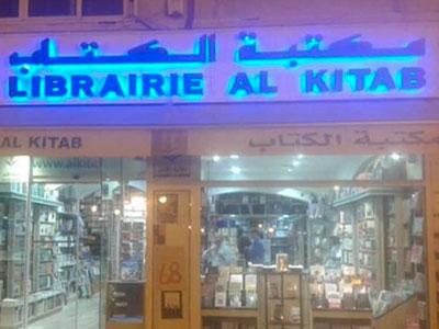Après l'attentat toutes les boutiques étaient fermées sauf une Librairie